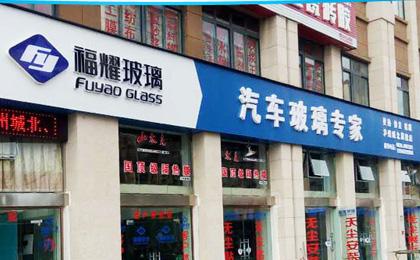 泸州市兴华福耀汽车玻璃有限公司