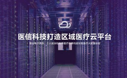 泸州智慧医疗信息科技有限公司