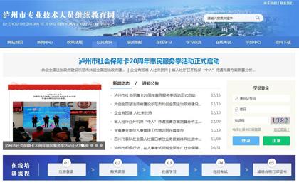 泸州市专业技术人员继续教育网