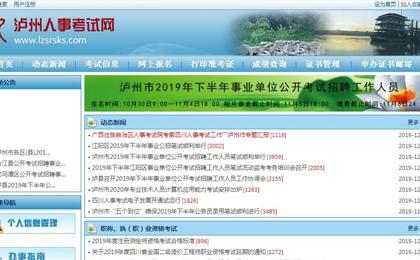 泸州人事考试网