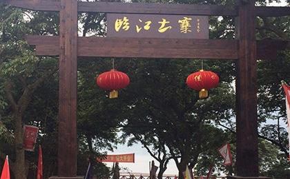 泸州临江土寨