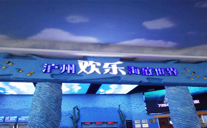泸州欢乐海底世界