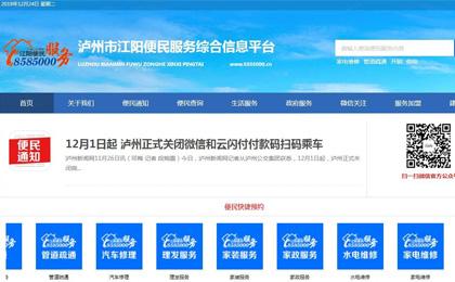 江阳区便民服务综合信息平台