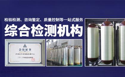 泸州市兴荣钢瓶检测中心