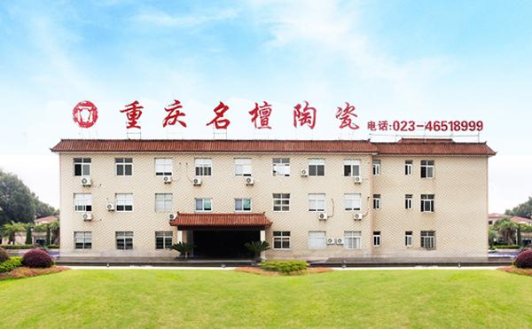 重庆名檀陶瓷有限公司